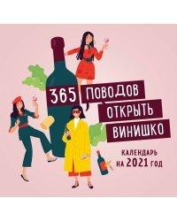 365 поводов открыть винишко. Календарь настенный на 2021 год