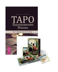 Таро. Вдохновение. Жизнь. Таро любви (брошюра + 78 карт) (комплект из 2 книг) (количество томов: 2)