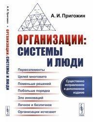 Организации. Системы и люди