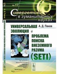 Универсальная эволюция и проблема поиска внеземного разума (SETI). Выпуск №17
