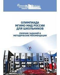 Олимпиада МГИМО МИД России для школьников. Сборник заданий и методические рекомендации