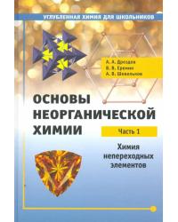 Основы неорганической химии. Часть 1. Химия непереходных элементов