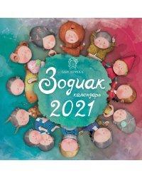 Зодиак. Календарь настенный на 2021 год