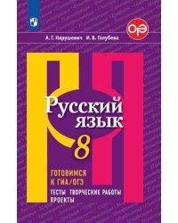 Русский язык. 8 класс. Готовимся к ОГЭ/ГИА. Тесты, творческие работы, проекты. ФГОС (новая обложка)