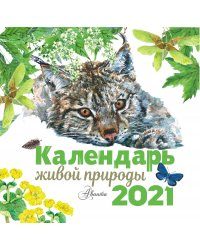 Календарь живой природы 2021