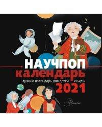 Научпоп календарь 2021
