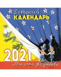 Детский календарь в рисунках В. Сутеева на 2021 год