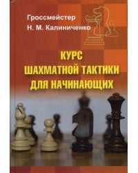 Курс шахматной тактики для начинающих