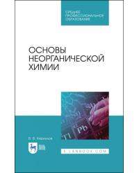 Основы неорганической химии. Учебник для СПО