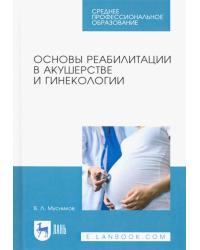 Основы реабилитации в акушерстве и гинекологии. Учебное пособие для СПО