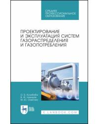 Проектирование и эксплуатация систем газораспределения и газопотребления. Учебное пособие для СПО