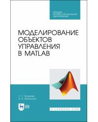 Моделирование объектов управления в MatLab. Учебное пособие для СПО
