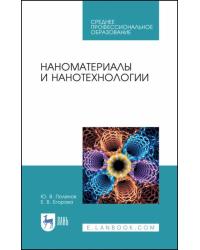 Наноматериалы и нанотехнологии. Учебник для СПО