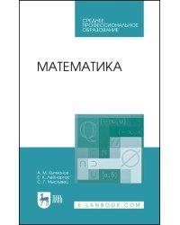 Математика. Учебное пособие для СПО
