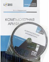 Компьютерная арифметика. Учебное пособие для СПО (+ CD-ROM)