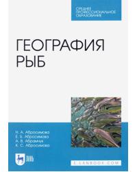 География рыб. Учебное пособие для СПО