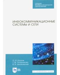 Инфокоммуникационные системы и сети. Учебник для СПО