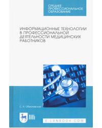 Информационные технологии в профессиональной деятельности медицинских работников. Учебное пособие для СПО