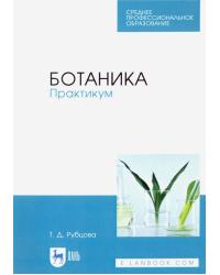 Ботаника. Практикум. Учебное пособие для СПО