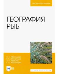 География рыб. Учебное пособие для ВО