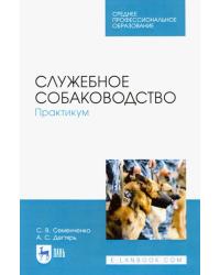 Служебное собаководство. Практикум. Учебное пособие для СПО
