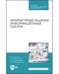 Архитектурные решения информационных систем. Учебник для СПО