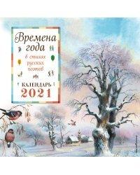 Времена года в стихах русских поэтов. Календарь на 2021 год