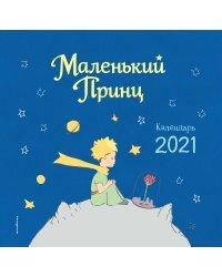 Маленький принц. Календарь на 2021 год