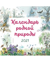 Календарь родной природы на 2021 год
