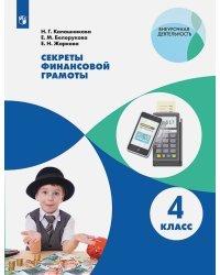 Секреты финансовой грамоты. 4 класс