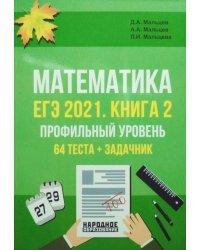 ЕГЭ 2021. Математика. Профильный уровень. Книга 2. 64 теста + задачник