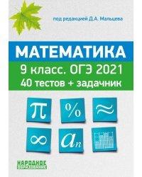 ОГЭ 2021. Математика. 9 класс. 40 тестов + задачник