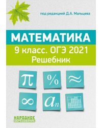 ОГЭ 2021. Математика. 9 класс. Решебник