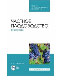 Частное плодоводство. Виноград. Учебное пособие для СПО