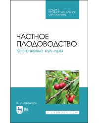 Частное плодоводство. Косточковые культуры. Учебное пособие для СПО