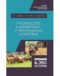 Птицеводство в фермерских и приусадебных хозяйствах. Учебное пособие для СПО