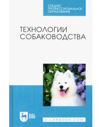 Технологии собаководства. Учебное пособие для СПО