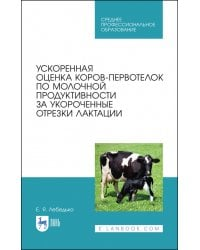 Ускоренная оценка коров-первотелок по молочной продуктивности за укороченные отрезки лактации. Учебное пособие для СПО