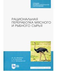 Рациональная переработка мясного и рыбного сырья. Учебное пособие для СПО