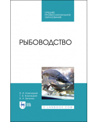 Рыбоводство. Учебник для СПО