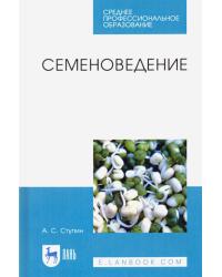 Семеноведение. Учебное пособие для СПО