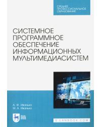 Системное программное обеспечение информационных мультимедиасистем. Учебное пособие для СПО