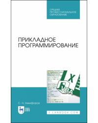 Прикладное программирование. Учебное пособие для СПО