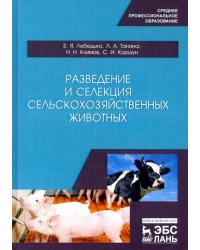 Разведение и селекция сельскохозяйственных животных. Учебное пособие для СПО