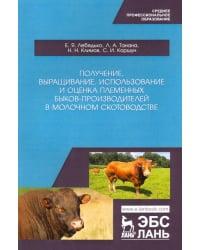 Получение, выращивание, использование и оценка племенных быков-производителей в молочном скотоводстве. Учебное пособие для СПО
