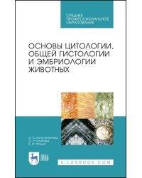 Основы цитологии, общей гистологии и эмбриологии животных. Учебное пособие для СПО