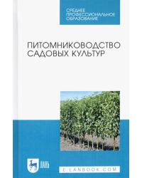 Питомниководство садовых культур. Учебное пособие для СПО