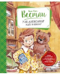 Уле-Александр идёт в школу
