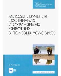 Методы изучения охотничьих и охраняемых животных в полевых условиях. Учебное пособие для СПО