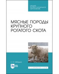 Мясные породы крупного рогатого скота. Учебное пособие для СПО